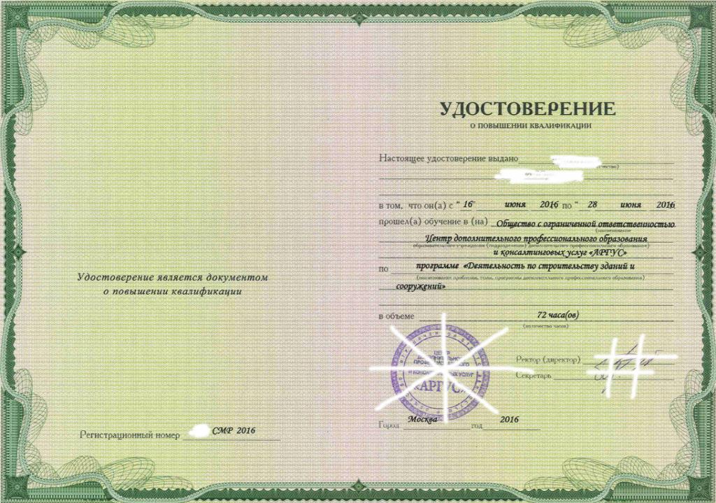 Образец повышения квалификации строителей платный 5000 рублей