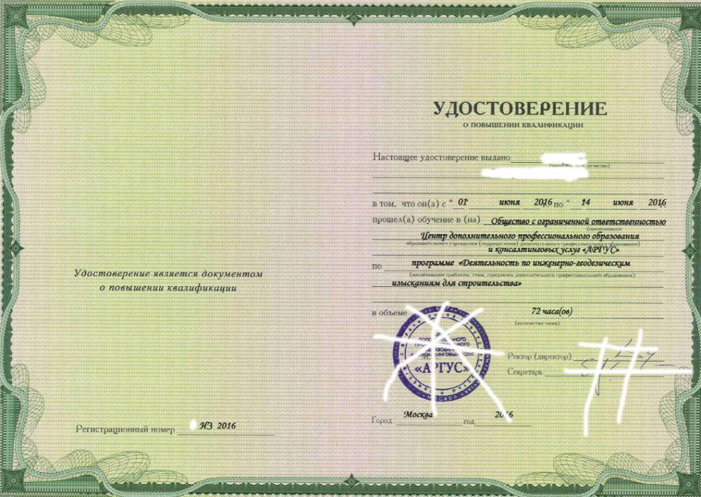 Образец повышения квалификации изыскателей платный 5000 рублей