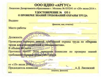 Образец удостоверения о проверке знаний требований охраны труда