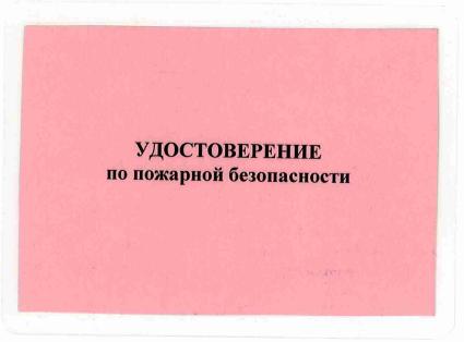 Образец удостоверения о проверке знаний требований пожарно-технического минимума